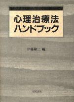 心理治療法ハンドブック(単行本)