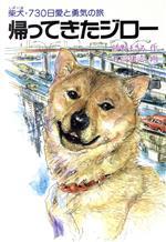 帰ってきたジロー 柴犬・730日愛と勇気の旅(児童書)