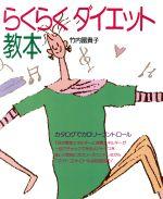 らくらくダイエット教本 カタログでカロリーコントロール(単行本)