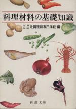 料理材料の基礎知識(新潮文庫)(文庫)