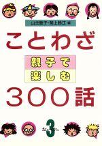 ことわざ親子で楽しむ300話(3)(児童書)