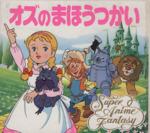 オズのまほうつかい(スーパー・アニメファンタジー15)(児童書)