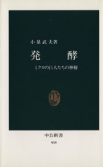 発酵 ミクロの巨人たちの神秘(中公新書939)(新書)