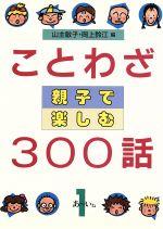 ことわざ親子で楽しむ300話(1)(児童書)