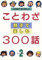 ことわざ親子で楽しむ300話(2)(児童書)