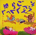 そうべえごくらくへゆく(童心社の絵本)(児童書)