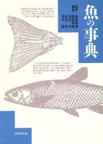 魚の事典(単行本)