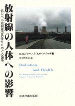 放射線の人体への影響 低レベル放射線の危険性をめぐる論争(単行本)