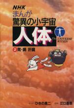 NHKまんが 驚異の小宇宙・人体-胃・腸/肝臓(2)(児童書)