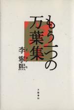 もう一つの万葉集(解読シリーズ1)(単行本)