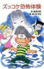 ズッコケ恐怖体験(ズッコケ文庫Z-14)(児童書)