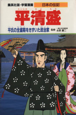 平清盛 平氏の全盛期をきずいた政治家(学習漫画 日本の伝記)(児童書)