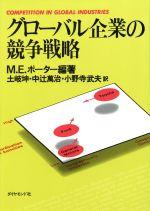グローバル企業の競争戦略(単行本)