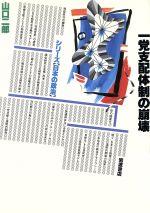 一党支配体制の崩壊(シリーズ「日本の政治」)(単行本)
