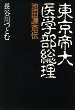東京帝大医学部総理 池田謙斎伝(単行本)