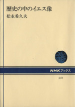 歴史の中のイエス像(NHKブックス572)(単行本)