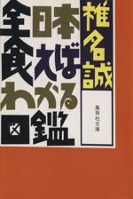 全日本食えばわかる図鑑(集英社文庫)(文庫)