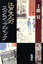 江戸文人のスクラップブック(単行本)