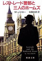 レストレード警部と三人のホームズ(新潮文庫)(文庫)
