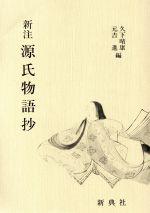 新注 源氏物語抄(単行本)