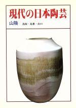 現代の日本陶芸(山陰)(単行本)