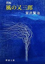 新編 風の又三郎(新潮文庫)(文庫)