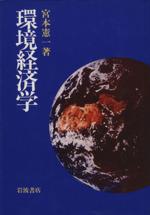 環境経済学(単行本)
