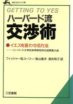ハーバード流交渉術(知的生きかた文庫)(文庫)