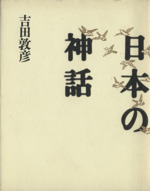 日本の神話(単行本)
