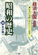 経済大国(10)(文庫)