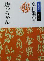 坊っちゃん(岩波文庫)(文庫)