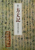 新訂 方丈記(岩波文庫)(文庫)