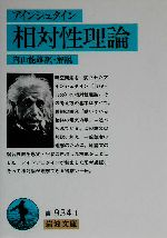 相対性理論(岩波文庫)(文庫)