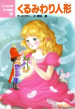 くるみわり人形(こども世界名作童話36)(児童書)