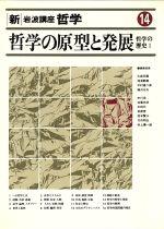 哲学の歴史-哲学の原型と発展(新・岩波講座 哲学14)(1)(単行本)