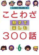 ことわざ親子で楽しむ300話(6)(児童書)