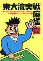東大流実戦麻雀 手作りとヨミ(単行本)
