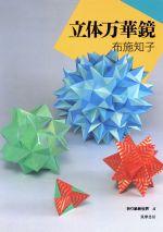 立体万華鏡(折り紙新世界4)(単行本)