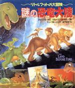 謎の恐竜大陸 リトルフットの大冒険(児童書)