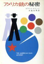アメリカ銃の秘密(ハヤカワ・ミステリ文庫)(文庫)