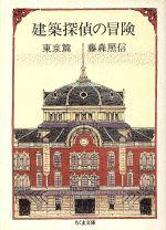 建築探偵の冒険(ちくま文庫)(東京篇)(文庫)