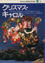 クリスマス・キャロル(少年少女世界名作の森2)(児童書)