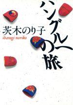 ハングルへの旅(朝日文庫)(文庫)