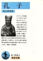 孔子(岩波文庫)(文庫)