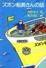 ズボン船長さんの話(福音館創作童話)(児童書)