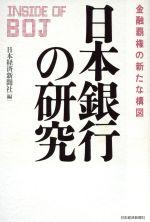 日本銀行の研究 金融覇権の新たな構図(単行本)