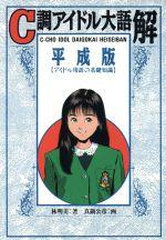 C調アイドル大語解 アイドル用語の基礎知識(宝島コレクション)(平成版)(単行本)