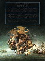想像と幻想の不思議な世界 エンサイクロペディア・ファンタジア(単行本)