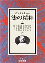 法の精神(岩波文庫)(上)(文庫)