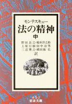 法の精神(岩波文庫)(中)(文庫)
